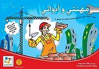 Profession and Tools - Arabic [並行輸入品]