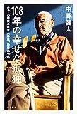 「108年の幸せな孤独 キューバ最後の日本人移民、島津三一郎」販売ページヘ