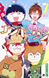 青春兵器ナンバーワン 7 (ジャンプコミックス)
