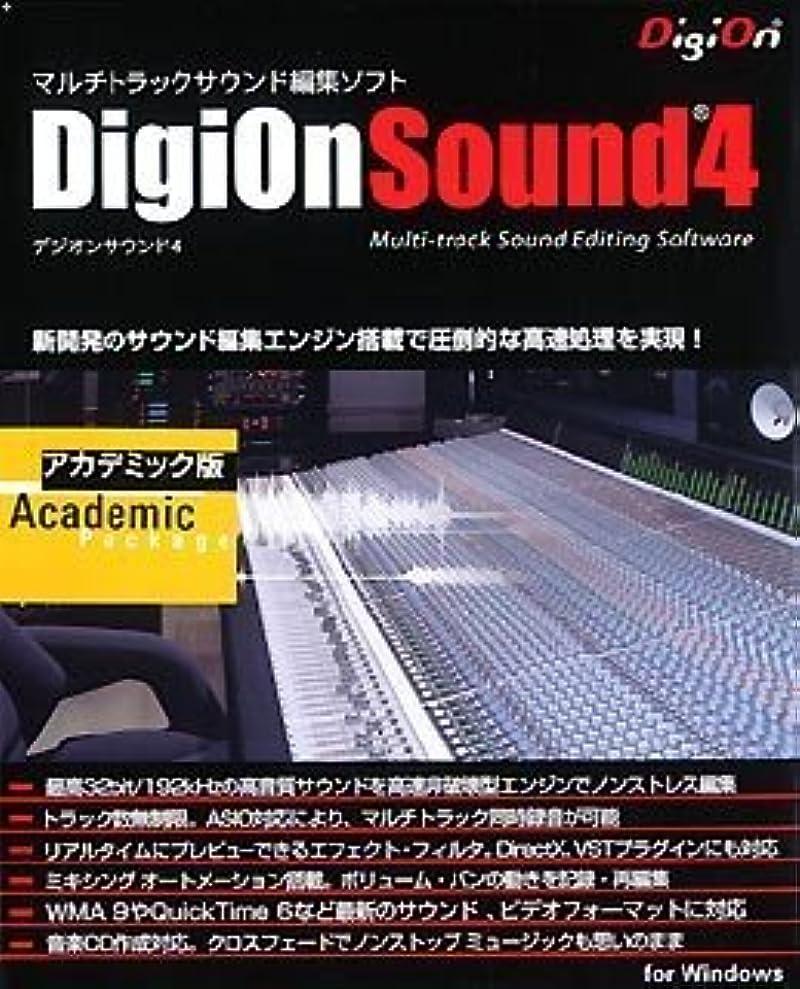 平衡彼らは殺人DigiOn Sound 4 アカデミック版