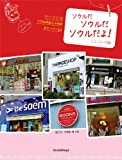 ソウルだ、ソウルだ、ソウルだよ! 3.2 〜コスメの旅の日記帳・ソウルのおしゃれ 3.2番目のストーリー 〜 (旅の日記…