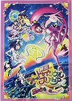 【映画パンフレット】映画スター☆トゥインクルプリキュア 星のうたに想いをこめて