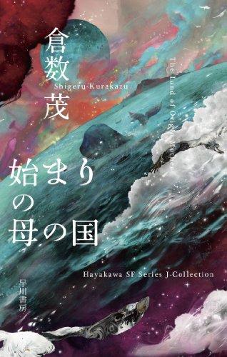 始まりの母の国 (ハヤカワSFシリーズ Jコレクション)の詳細を見る
