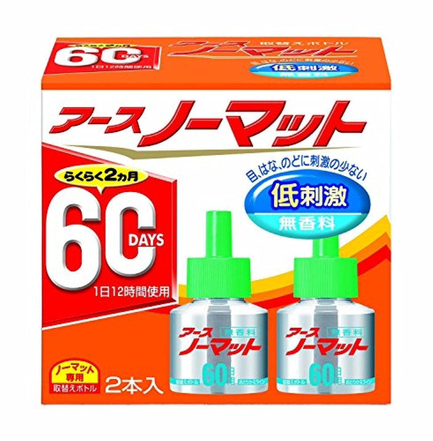 【2個セット】アースノーマット 60日用 取替ボトル 無香料 2本入