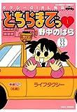 どちらまでっ (1) (バンブーコミックス 4コマセレクション)