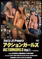 アクションガールズ 【ヘア無修正版】 Vol.1 [DVD]
