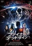 ファイナル・デッドサイン 死の刻印 [DVD]