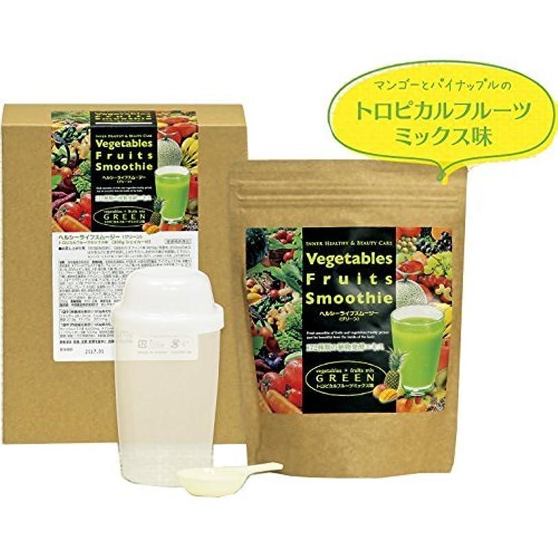 複製するライン活気づけるVegetables Fruits Smoothie ヘルシーライフスムージー(グリーン)トロピカルフルーツミックス味(300g シェイカー付) 日本製