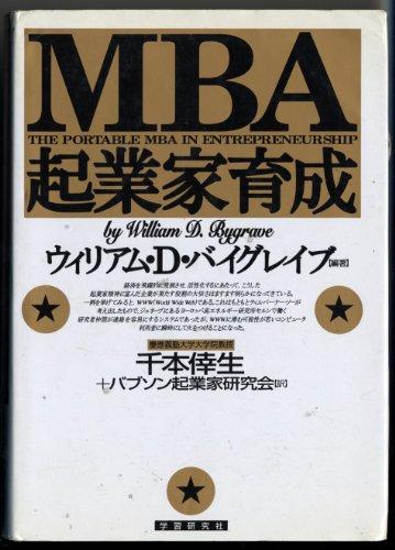 MBA 起業家育成の詳細を見る