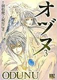 オヅヌ 3 (バーズコミックス)