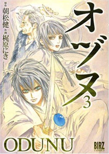オヅヌ 3 (バーズコミックス)の詳細を見る