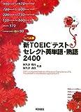 レベル別新TOEICテスト セレクト英単語・熟語2400