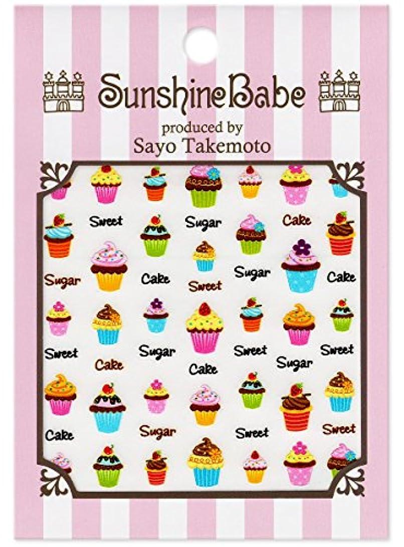 チェス結婚したパノラマサンシャインベビー ジェルネイル  ネイルシール Sayo Style カップケーキ