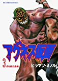 アグネス仮面(3) (ビッグコミックス)