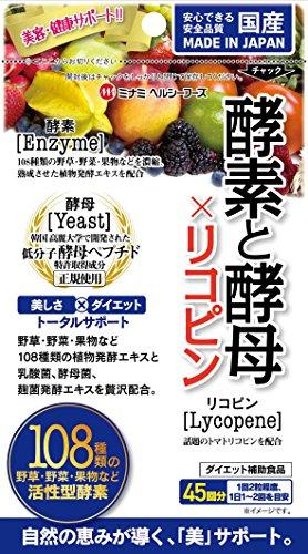 ミナミヘルシーフーズ 酵素と酵母×リコピン 90粒
