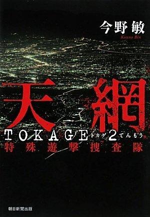 天網 TOKAGE2 特殊遊撃捜査隊の詳細を見る