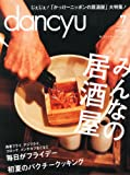 dancyu (ダンチュウ) 2013年 07月号 [雑誌]