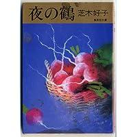 夜の鶴 (集英社文庫)