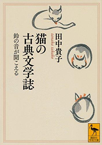 猫の古典文学誌 鈴の音が聞こえる (講談社学術文庫)の詳細を見る