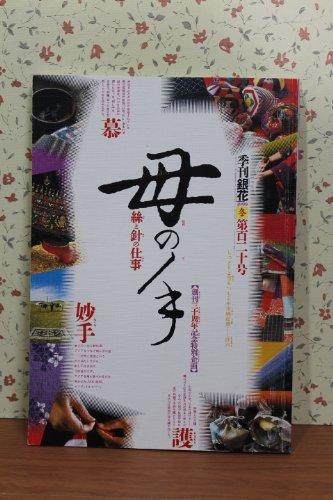 銀花 1999冬 120号 [雑誌]