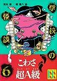 学校の怪談(6) (講談社KK文庫)