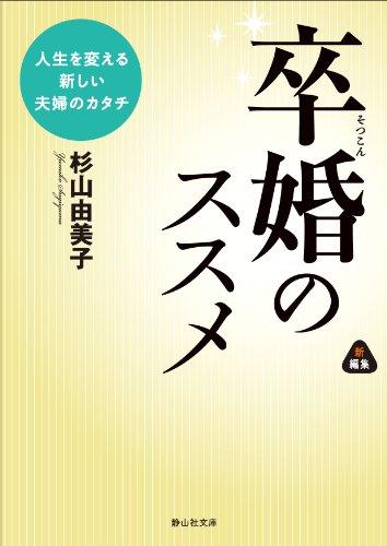 卒婚のススメ 人生を変える新しい夫婦のカタチ (静山社文庫)