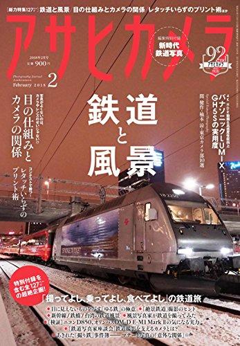 アサヒカメラ 2018年 02 月号 [雑誌]