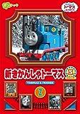 新きかんしゃトーマス シリーズ5 2巻 [DVD]