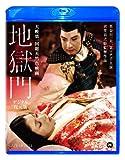 地獄門【デジタル復元版】[Blu-ray/ブルーレイ]