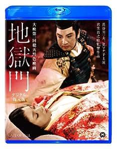 地獄門 デジタル復元版 [Blu-ray]