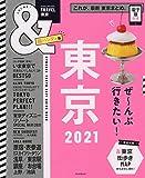 &TRAVEL 東京 2021【超ハンディ版】 (アサヒオリジナル)