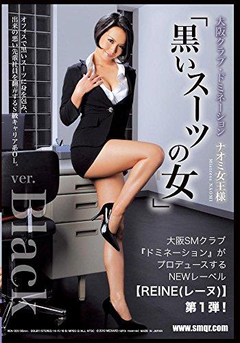 大阪クラブ・ドミネーション ナオミ女王様「黒いスーツの女」 ...