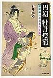 円朝 牡丹燈籠―怪談噺の深淵をさぐる