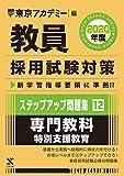 教員採用試験対策ステップアップ問題集 12 専門教科特別支援教育2020年度版 オープンセサミシリーズ (東京アカデミー編)