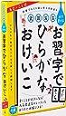 武田双雲 水で書ける お習字でひらがなおけいこ