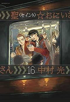 聖☆おにいさんの最新刊