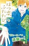 はつ恋、ふたたび。 プチデザ(8) (デザートコミックス)