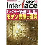 Interface(インターフェース) 2020年 05 月号