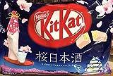 Nestle KitKat ネスレ キットカット 桜日本酒 mini12枚×12パック入