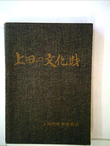 上田の文化財 (1972年)