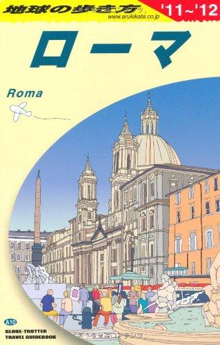 A10 地球の歩き方 ローマ 2011~2012の詳細を見る