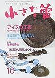 小さな蕾 2017年 10 月号 [雑誌]