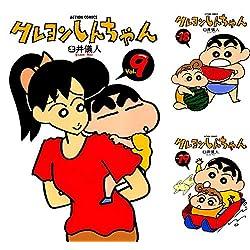 【31円/冊】クレヨンしんちゃん 1-30巻がセール