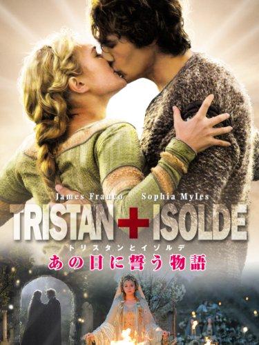 トリスタンとイゾルデのイメージ画像