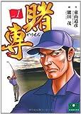 賭専 / 東山 道彦 のシリーズ情報を見る