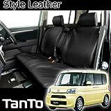 ダイハツ タント / タントカスタムLA600系専用シートカバー Style Leather