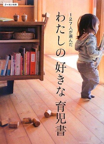 わたしの好きな育児書 (クーヨンの本)の詳細を見る