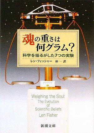 魂の重さは何グラム?―科学を揺るがした7つの実験 (新潮文庫)の詳細を見る