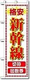 のぼり旗 格安新幹線 切符 回数券(卓上ミニのぼり10x30cm)