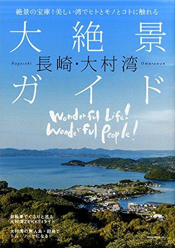 長崎・大村湾大絶景ガイド (NEKO MOOK)